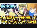 【ポケマス】1ヵ月間「キャラ被り無し」でチャンピオンバトルを攻略#1【ポケモンマスターズEX】