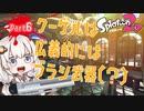 【Splatoon2】ブラシ武器を愛していたい Part6【VOICEROID実況】