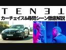 TENET/テネット カーチェイス&尋問シーンを徹底解説&時間軸マップ【ネタバレ】