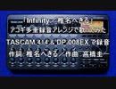 「Infinity/椎名へきる」アコギアレンジで歌ってみた(簡易カラオケ音源付き)
