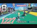 初日から始める!日刊マリオカート8DX実況プレイ1227日目