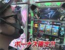 射駒タケシの攻略スロットⅦ #934【無料サンプル】