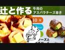 【実況】辻と作る「牛肉のアスパラチーズ巻き」~しゃべる!DSお料理ナビ実況プレイ~【料理】