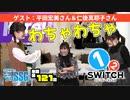 ミンゴスが仁後真耶子さん&平田宏美さんと『1-2-Switch』をプレイ!【第121回】