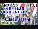 【草莽崛起】10.1 中国共産党の 「人権弾圧」 「虐殺」 「植民地支配」 反対!習近平国賓来日阻止!緊急国民行動 [R2/10/6]