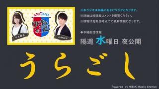 【ゲスト:小原好美】ゆずラジ~うらごし~(2020.10.07)
