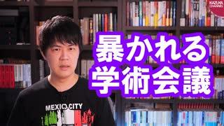 暴かれる日本学術会議→日本の有益な研究を