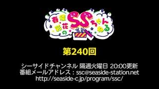 春佳・彩花のSSちゃんねる 第240回放送(2