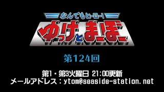 なんでもヒーロー!ゆっけとまーぼー 第124回配信(2020.10.06)