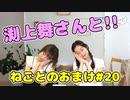 山下七海さんと渕上舞さんがASMR!【ねごとオマケ#20】
