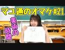 今回は美術の時間! 吉岡茉祐さんが描いたイラストを視聴者は回答できるのか!?【マユ通#21】