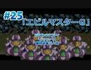 【ドラクエ5三人旅】#25 エビルマスターG【グループ実況】