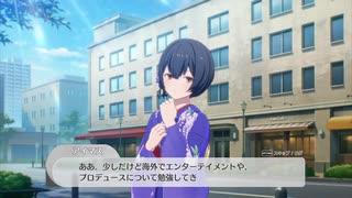 実機プレイ初公開Part1 【スタマス アイマ