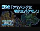 【ドラクエ5三人旅】#26 ジャハンナに現れたバケモノ【グループ実況】
