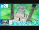 【スーパーマリオ 3Dコレクション】ギャラクシーをのんびりプレイ part20【SnowSky】