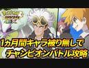 【ポケマス】1ヵ月間「キャラ被り無し」でチャンピオンバトルを攻略#3【ポケモンマスターズEX】