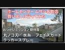 【建設】ホームセンタームサシ名取店ヘ資材買い出し
