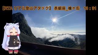 【RTA リアル登山アタック】 表銀座_槍ヶ