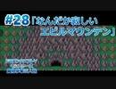 【ドラクエ5三人旅】#28 なんだか寂しいエビルマウンテン【グループ実況】
