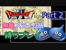 【SFC版ドラクエ6】無職スライム族縛りプレイPart2