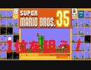 [実況]35人のマリオがNO.1を求めてBattle!!『スーパーマリ...