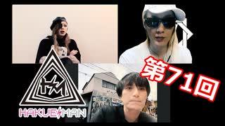 HAKUEI【V援隊】TV放送 第71回