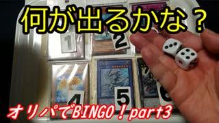 ★遊戯王★命をかけた開封!オリパでBINGO!part3