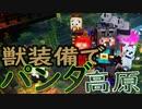 【実況】Newマイクラダンジョンズを最高難易度で駆け回る その16(パンダの高原)