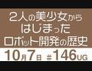 【UG】2人の美少女からはじまったロボット開発の歴史 #146(...