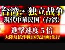 もし、現代台湾が初手中国を行ったら hoi4