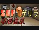 SCP収容違反を生き延びろ!マイクラゲリラ生活!!【マインクラフト】OP
