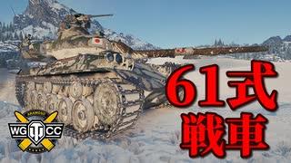 【WoT:Type 61】ゆっくり実況でおくる戦