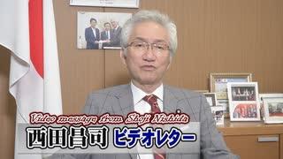 【西田昌司】岐路に立つタクシー業界、よ