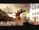 【怖がり実況...!】▼ビビりが運命に抗いましょい!▼Half-Life2:Episode1【Part4】