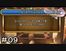 【DQ11 S】#09 初めての・・・!??