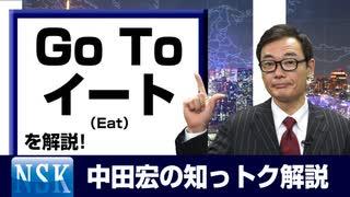 """【知っトク解説】今回は""""GoToイート"""""""