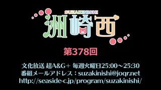 洲崎西 第378回放送(2020.10.06)
