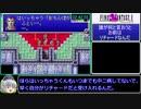 FF2(GBA) RTA_3時間10分2秒_Part5/6