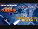 【マインクラフトダンジョンズ】悪い村人の王との決戦!パワーアップした筋肉ダルマの底力は通用するのか!?#9『Minecraft Dungeons』