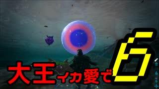 【ARK】大王イカ愛で6【VOICEROID+ゆっく