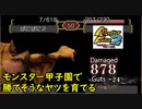 【実況】モンスター甲子園で勝てるモンスターを考える パニ...