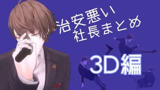 【改正版】治安悪い社長まとめ3D編【加賀