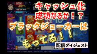 【オンラインカジノ/オンカジ】【BONS】ス