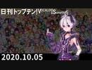 日刊トップテン!VOCALOID&something【日刊ぼかさん2020.10.05】