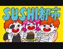 【MV】SUSHI都市 / un:c×nqrse×めいちゃん
