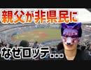 【悲報】埼玉県民の父親が71歳にしてロッテファンになってしまいました...