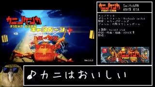 【RTA】カニノケンカ switch版 any% 23:08