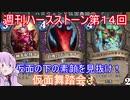【Hearthstone】週刊ハースストーン第14回 仮面舞踏会【VOIC...