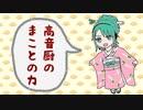 【初音ミク】高音厨音域試験【和風編曲】