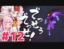 【Dead Cells】でっせうでっせ! #12【琴葉茜・ついなちゃん実況】